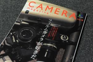 カメラマガジンno.16