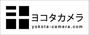 ヨコタカメラ